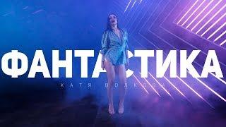 Катя Волкова - Фантастика | Премьера клипа 2019