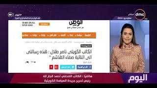 اليوم - كتاب ومثقفون كويتيون يهاجمون النائبة صفاء الهاشم بعد إساءتها لوزيرة الهجرة نبيلة مكرم