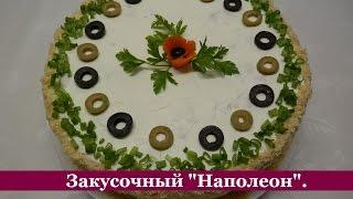 НАПОЛЕОН | Закусочный торт на Праздничный стол