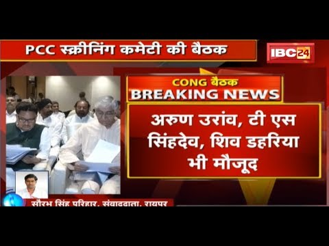 CG Congress Screening Committee की बैठक शुरू   Loksabha Candidate पर चर्चा