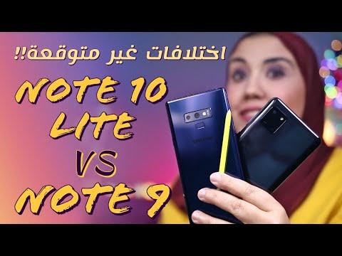 سامسونج نوت 10 لايت ولا نوت 9 تشتري مين فيهم Samsung Note 10 Lite Vs Note 9 Youtube