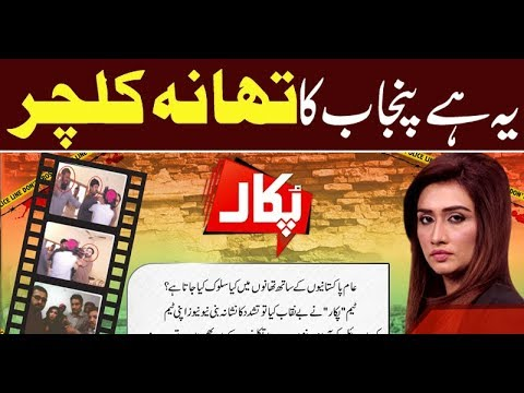 Police Culture of Punjab | Pukaar with Aneela Aslam 03 Nov 2017