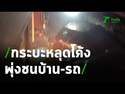 กระบะหลุดโค้ง พุ่งชนบ้าน-รถ 3 คัน | 04-05-64 | ห้องข่าวหัวเขียว
