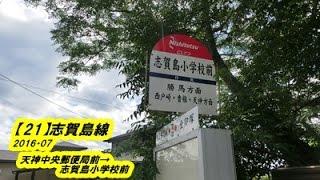 西鉄バス【21】志賀島線2016・07(天神中央郵便局前→志賀島小学校前)
