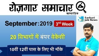 रोजगार समाचार : September 2019 3rd Week : Top 15 Govt Jobs - Employment News | Sarkari Job News