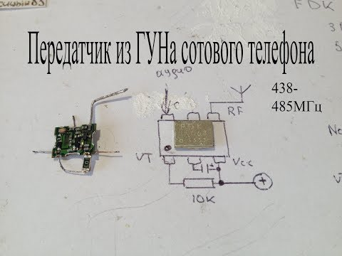 Готовый передатчик из детали сотового телефона-ГУН.Радиус более 100 метров.