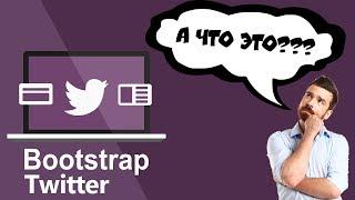 twitter Bootstrap  А что это такое?