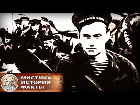 Почему гитлеровские вояки панически боялись советских моряков и крика 'Полундра'