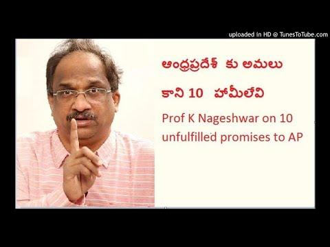 ఆంధ్రప్రదేశ్  కు అమలు కాని 10   హామీలేవి?Prof K Nageshwar on 10 unfulfilled promises to AP