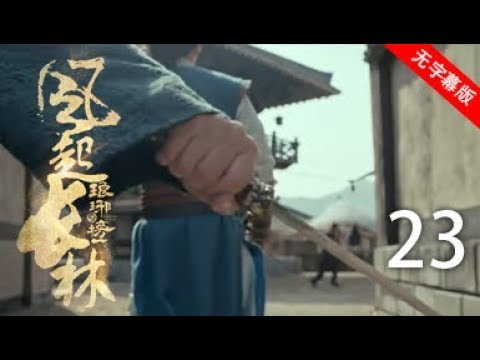 【English Sub】琅琊榜之风起长林丨Nirvana in Fire Ⅱ 23(主演:黄晓明,刘昊然,佟丽娅,张慧雯)【无字幕版】