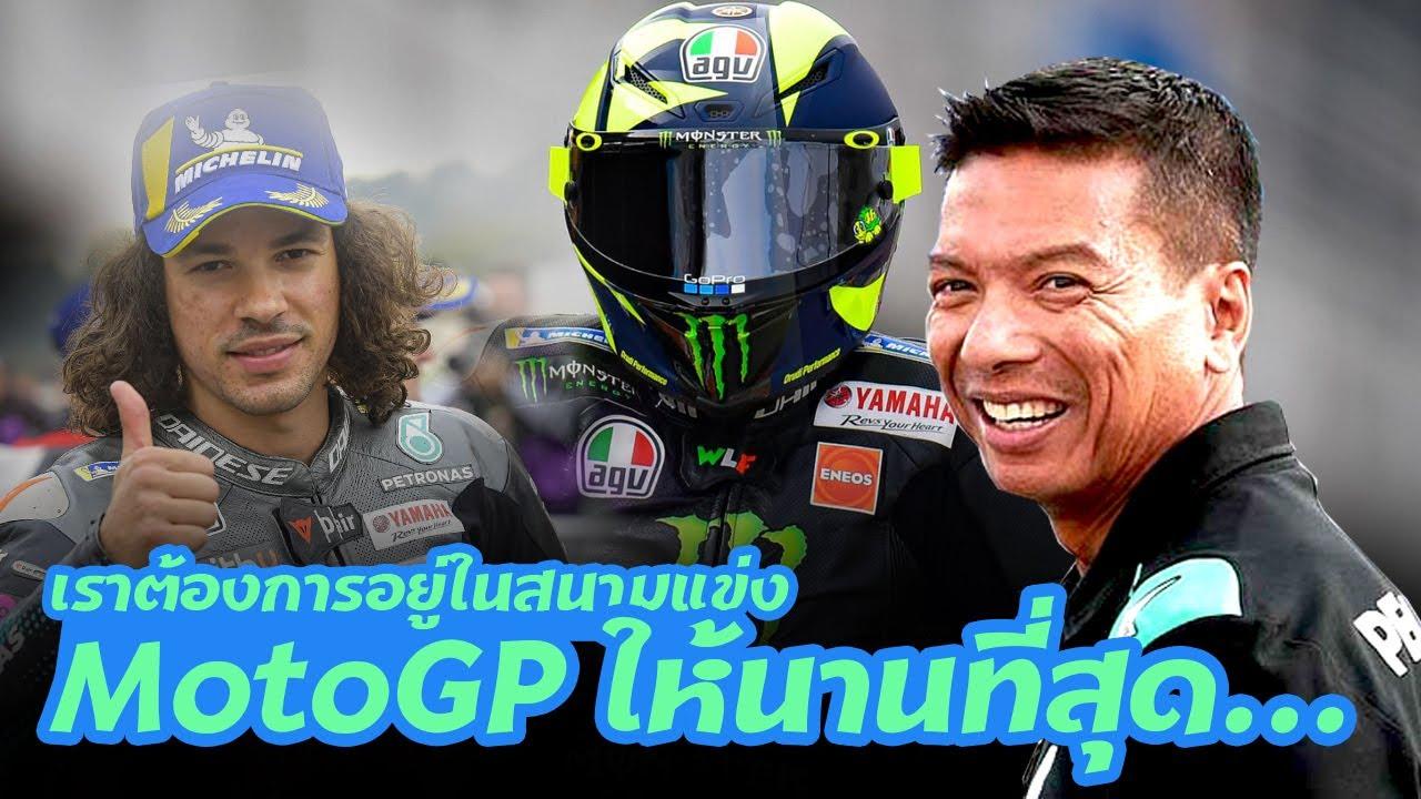 เราต้องการอยู่ในสนามแข่ง MotoGP ให้นานที่สุด