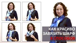 Как красиво завязать шарф или палантин - 8 способов завязать шарф(Получите бесплатно мини-курс