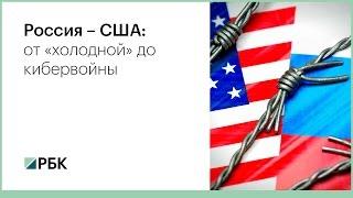 Россия – США  от «холодной» до кибервойны