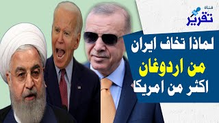 استعدوا للحقيقة التي ترعب ايران .. اردوغان اشد خطر على نظام الملالي من امريكا ... لماذا