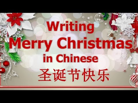 learn how to write merry christmas in chinese