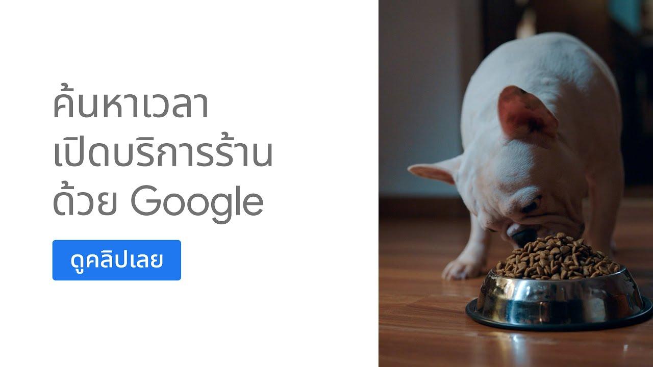 หาคำตอบให้ทุกคำถามด้วย Google - ซูเปอร์มาร์เก็ต