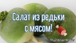 Назад в СССР: Салат из редьки с мясом и луком.
