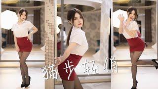 【4K】 【中国】 女子组合 Dance 【舞小喵】 AOA(에이오에이) - 사뿐사뿐(Like a Cat)   (…