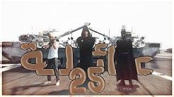 اغنية عائلة 25 | Family 25 ( حصرياً خلودي 25 )