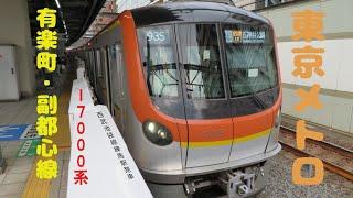 【東京メトロ 17000系】西武池袋線練馬駅発車