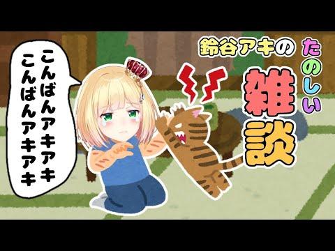 雑談をしようしよう191🐈【にじさんじ/鈴谷アキ】