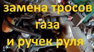 Замена тросиков газа и ручек руля на мотоцикле honda vfr400r nc30