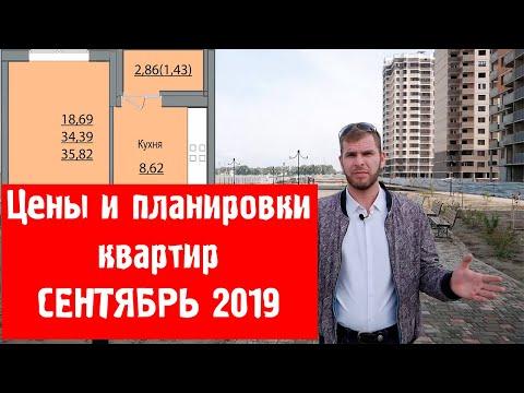 Цены и планировки квартир в Краснодаре сентябрь 2019.