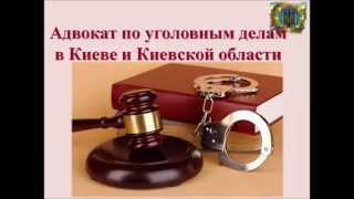 Адвокат Киев(, 2015-06-03T10:16:23.000Z)