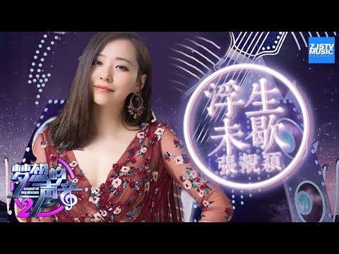 [ CLIP ]  张靓颖《浮生未歇》 《梦想的声音2》EP.1 20171027 /浙江卫视官方HD/