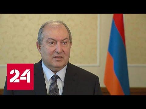 Президент Армении инициирует экстренные политические консультации - Россия 24