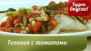 Будет вкусно! 25/09/2014 Телапия с томатами. GuberniaTV