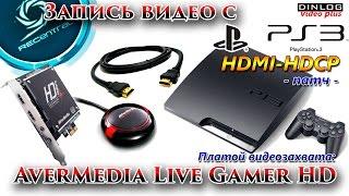 Запись видео с PS3 платой Live Gamer HD(Запись видео с PS3 платой AverMedia Live GamerHD: ------------------------------------------------------------------------------------------ Даже имея аппаратн..., 2015-08-10T03:49:56.000Z)