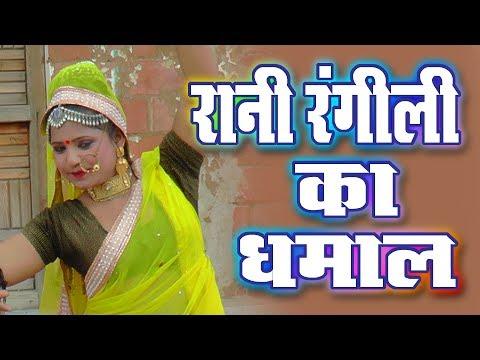 राजस्थानी dj सांग 2017 !! Rani Rangili Ka Dhamal !! रानी रंगीली धमाका 2017