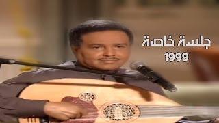 محمد عبده - مرت سنة / جلسة خاصة 1999