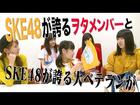 SKE48 10周年記念特別公演 コメンタリー映像(濃いめ)ダイジェスト映像