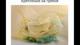 Как крепить свадебные шляпки. Полезный урок невестам!