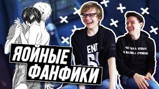 Читаем ЯОЙНЫЕ ФАНФИКИ ПРО НАС! / РимЛекс