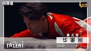 【纯享】车手连续飞跃25个火圈,杨幂吓出冷汗  中国达人秀S6 EP12 China's Got Talent 20191020