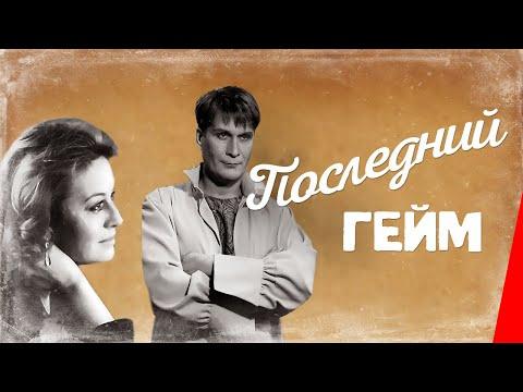 Последний гейм (1981) фильм