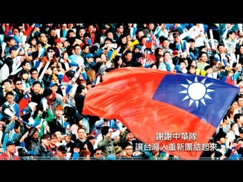 [HD] WBC 獻給中華隊 MV (PROUD OF TAIWAN)