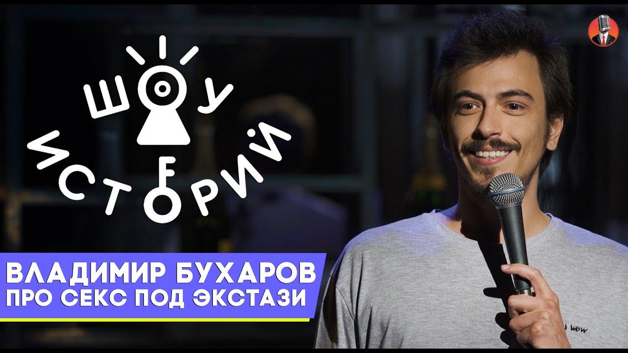 Владимир Бухаров - Про секс под экстази [Шоу Историй]