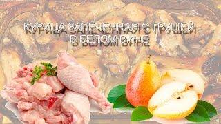 Курица запеченая с грушей в белом вине