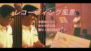 1 今宵もそっと(レコーディング) 2 ゆうすげの花 3 奈良岡朋子、裕...