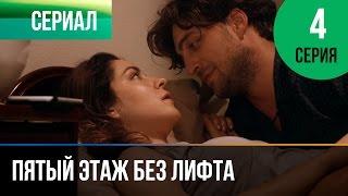 ▶️ Пятый этаж без лифта 4 серия - Мелодрама | Фильмы и сериалы - Русские мелодрамы