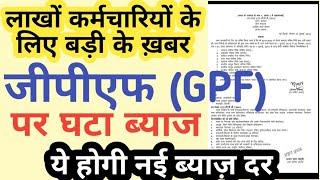 Gpf Interest Rate Applies — Tehno