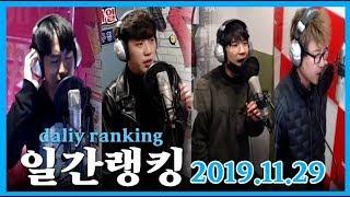메이트엠박스 일간 랭킹 TOP4  2019년 11월 29일 [Daily Ranking]