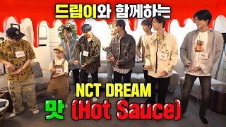 Dream learned to dance from NCT DREAM l 맛 (Hot Sauce)