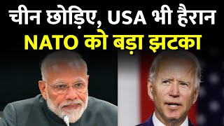 RUSSIA के चक्कर में भारत का NATO को बड़ा झटका, AMERICA भी सुनकर परेशान | Exclusive Report
