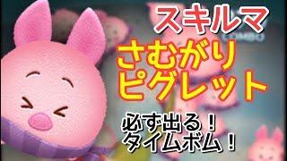 【ツムツム】新ツム「さむがりピグレット」をいち早くスキルマでプレイ!【タイムボム祭】 thumbnail