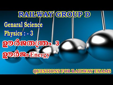 PHYSICS | ENERGY | RAILWAY GROUP D MODEL QUESTION PAPER MALAYALAM |